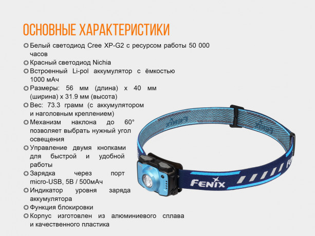 Фонарь налобный Fenix HL12R фиолетовый